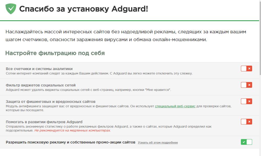 Настройки фильтрации AdGuard