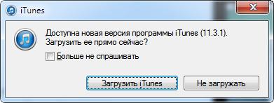 Уведомление о наличии новых модификаций Айтюнс в Windows