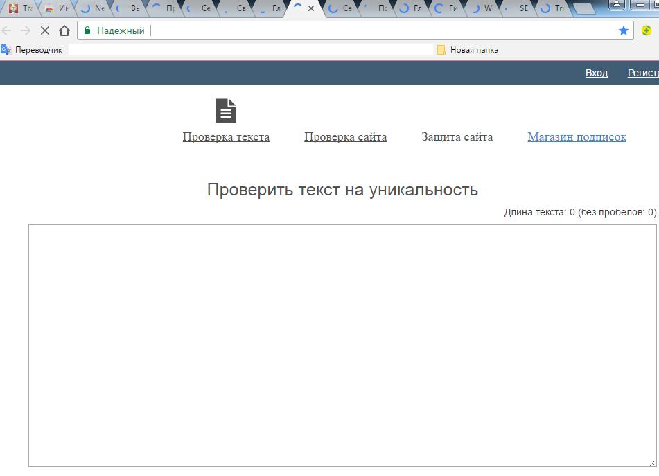 Перегруженный открытыми вкладками браузер
