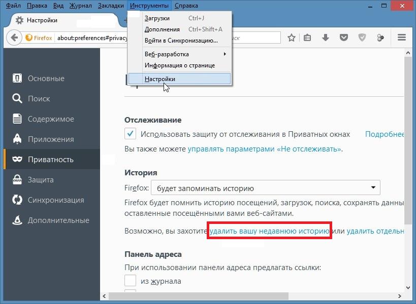 Переход к удалению истории в Mozilla Firefox