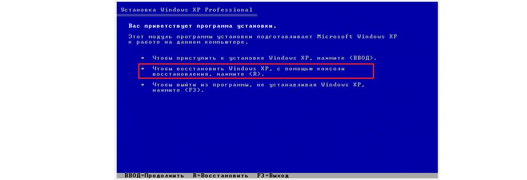 Стартовое окно в Windows XP