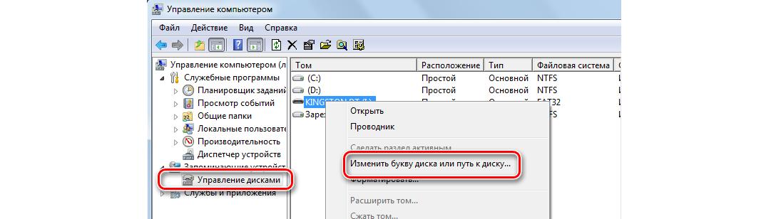 Пункт изменения буквы диска в программе управления компьютером