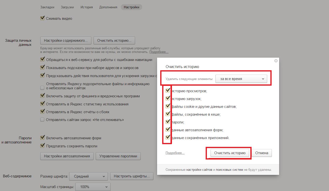 Удаление истории Яндекс-браузера.