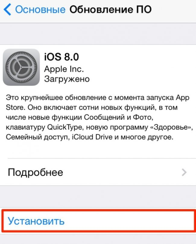 Сообщение iOS о новой версии ПО