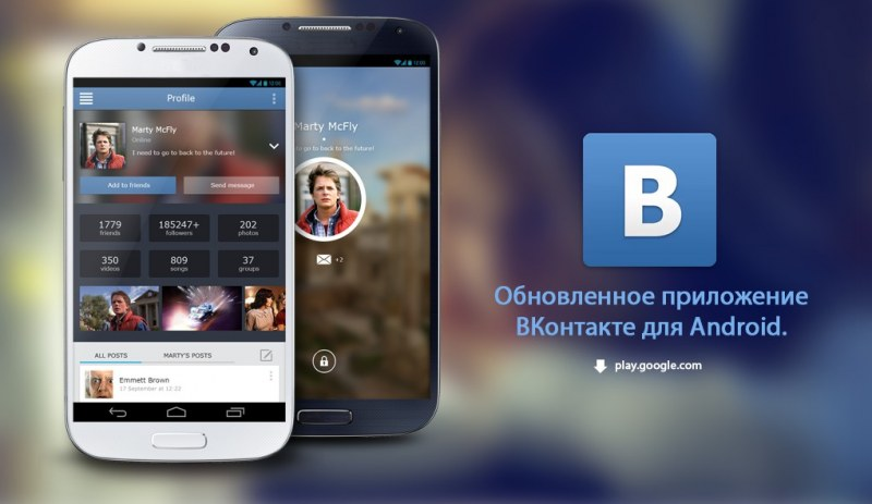Вконтакте скачать музыку на компьютер онлайн