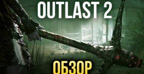 Обзор Outlast 2