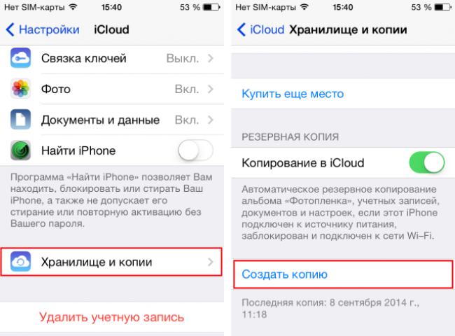 Хранилище iCloud