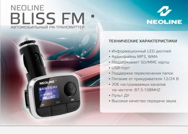 Модулятор Bliss FM