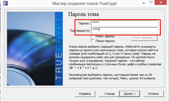 Зачем шифровать файлы?