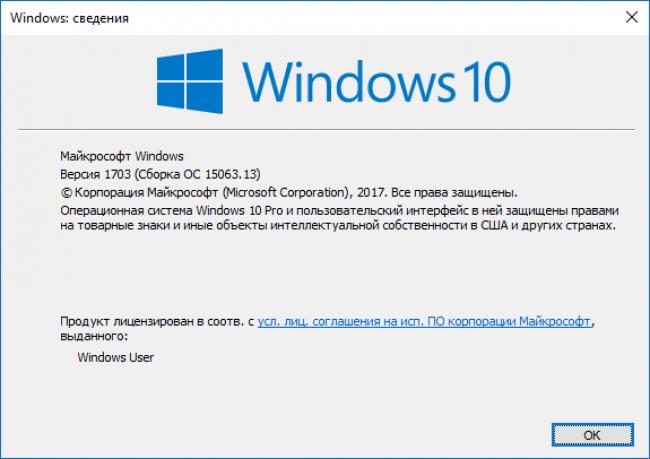 Процесс обновления Windows 10 Creators Update