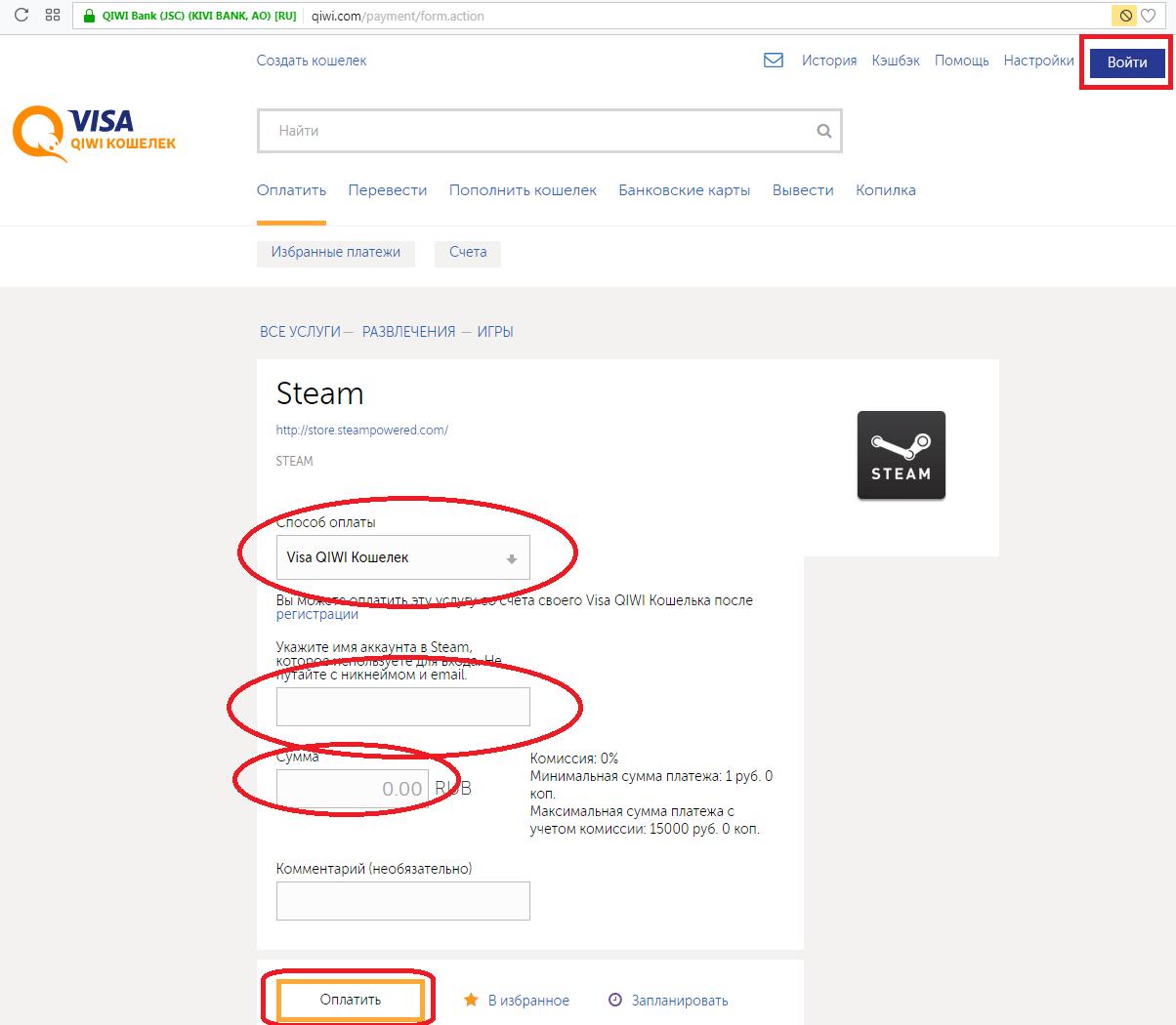 Оплата с помощью Visa QIWI Кошелька