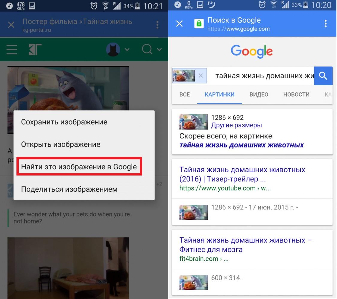 Процесс использования изображения в качестве запроса в Chrome