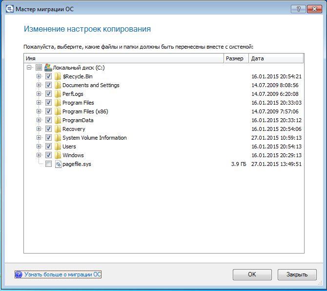 Изменение настроек мигрируемых файлов
