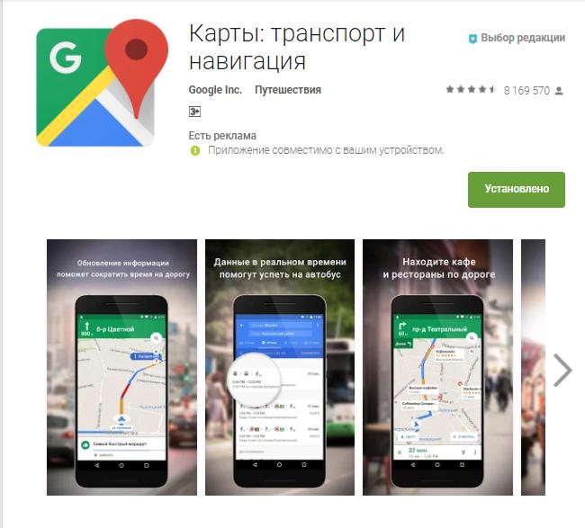 Рис.13 – страница приложения в Google Play