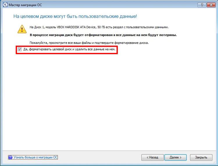 Подтверждение форматирования твердотельного диска