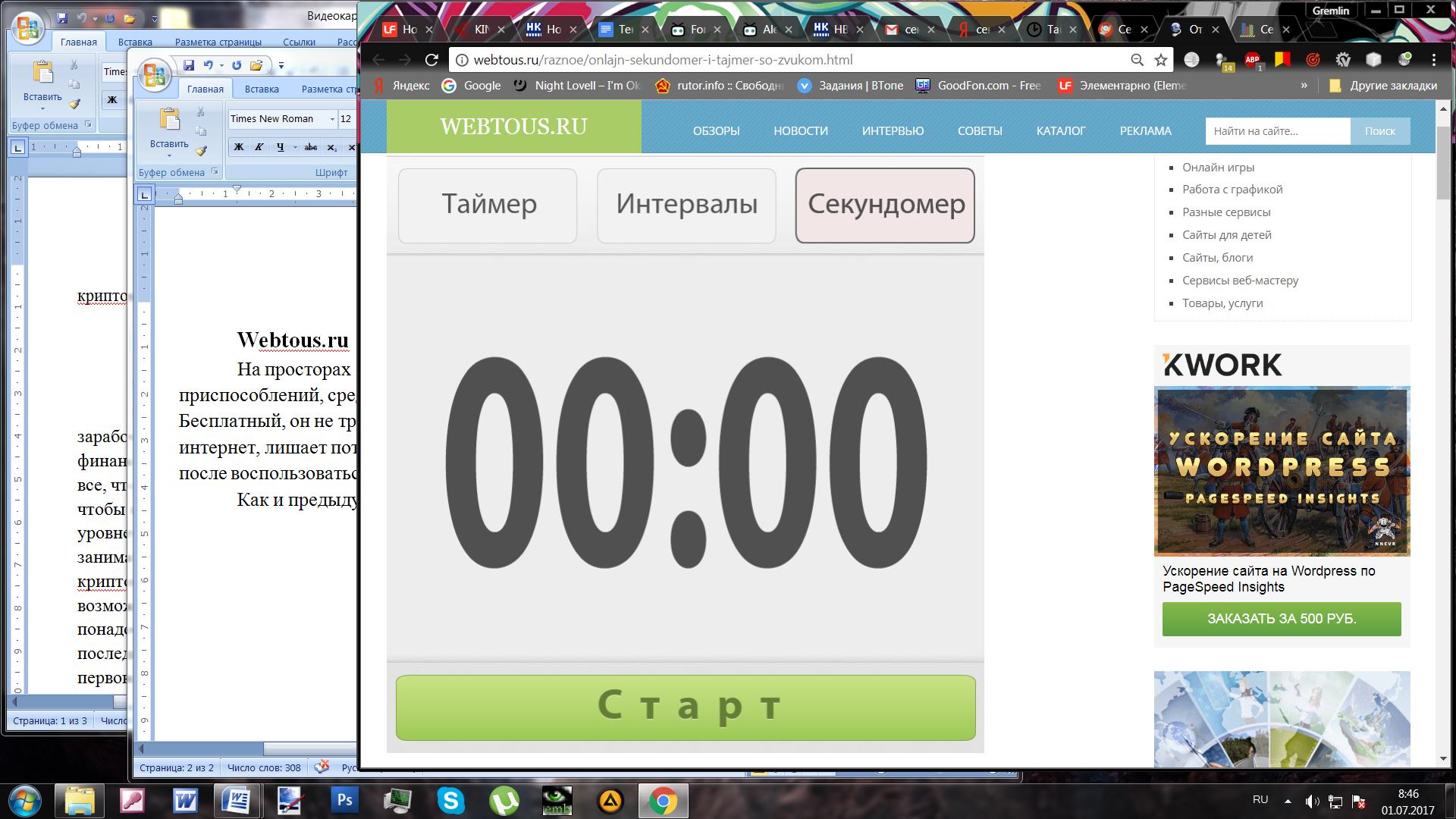 Сервис Webtous.ru