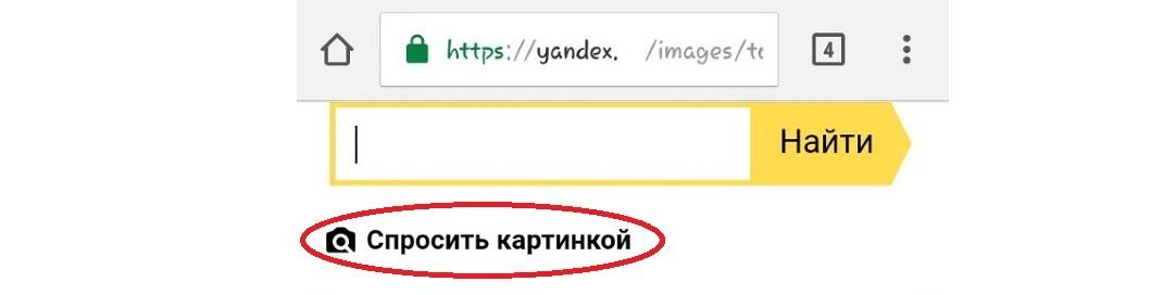 На странице Яндекса