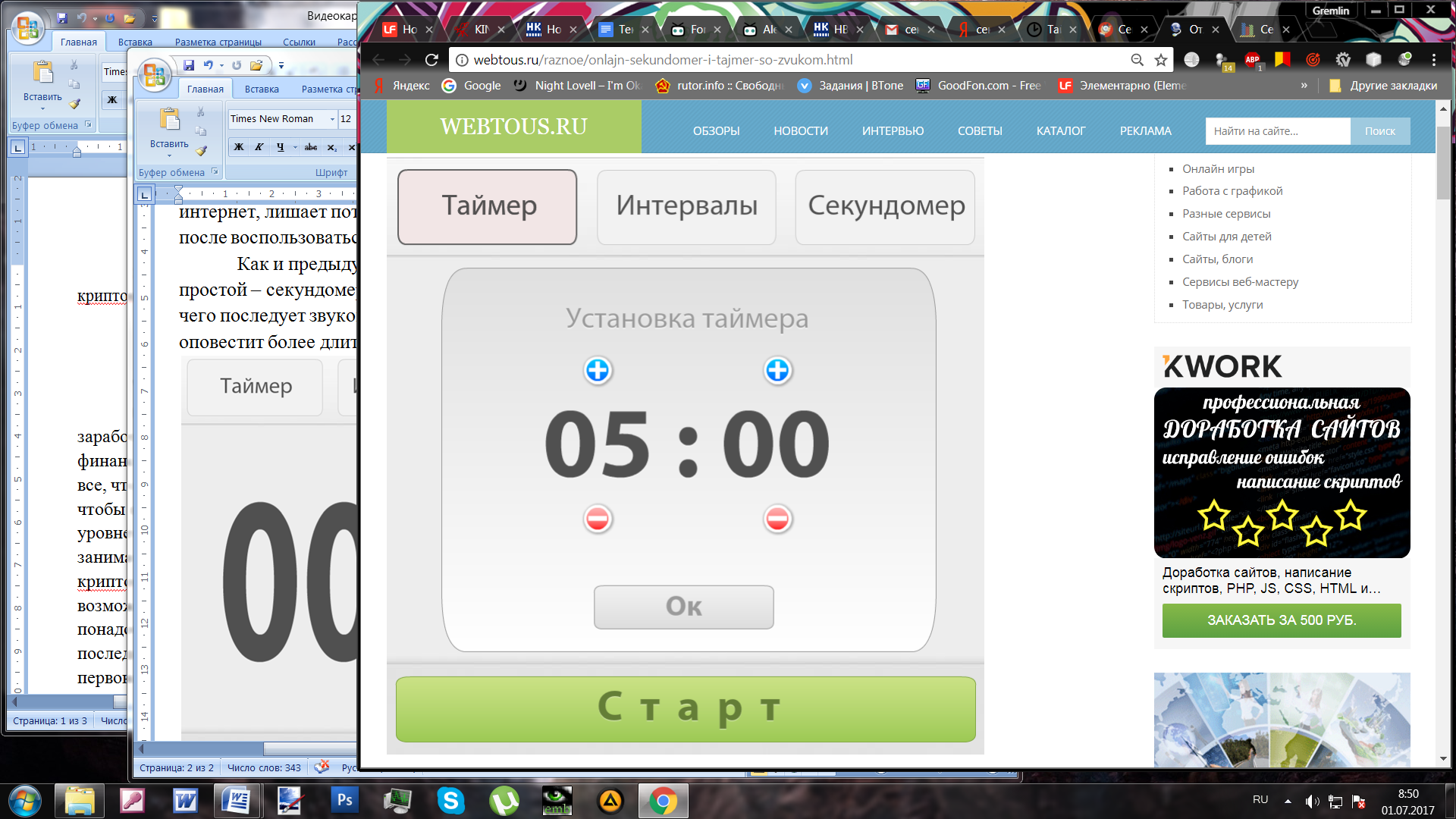 Таймер Webtous.ru