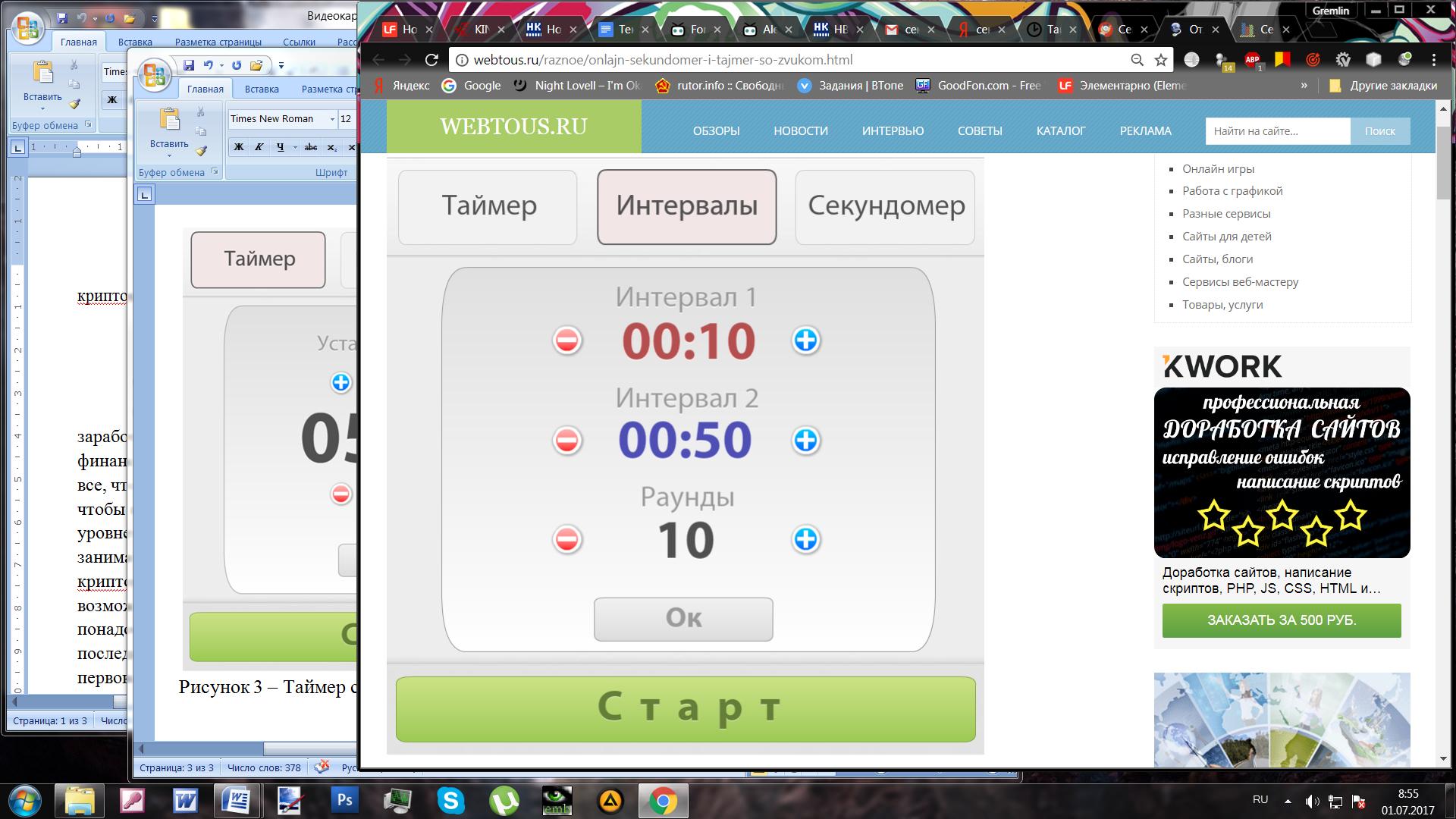 Интервалы Webtous.ru