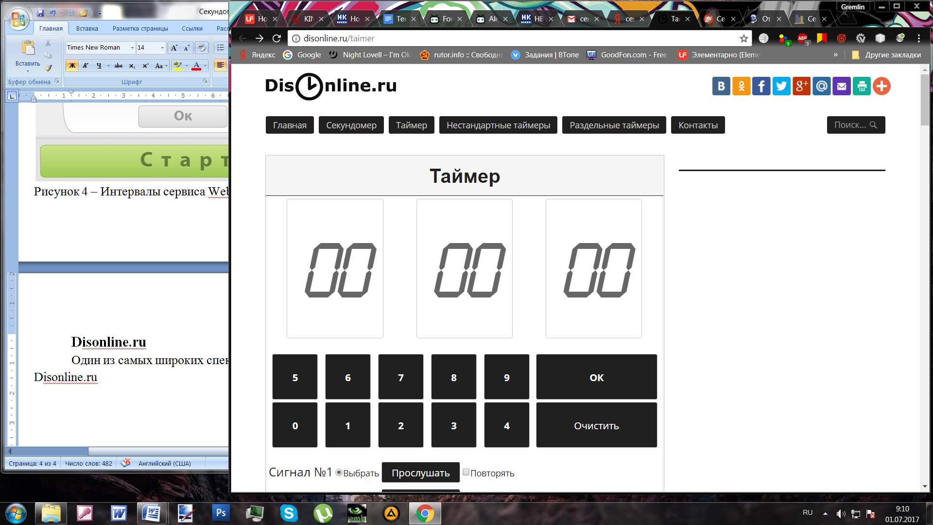 Таймер Disonline.ru