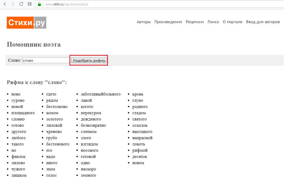 Процесс использования stihi.ru