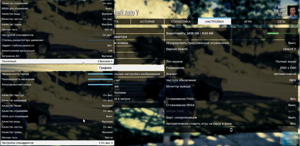 Тест в игре GTA 5