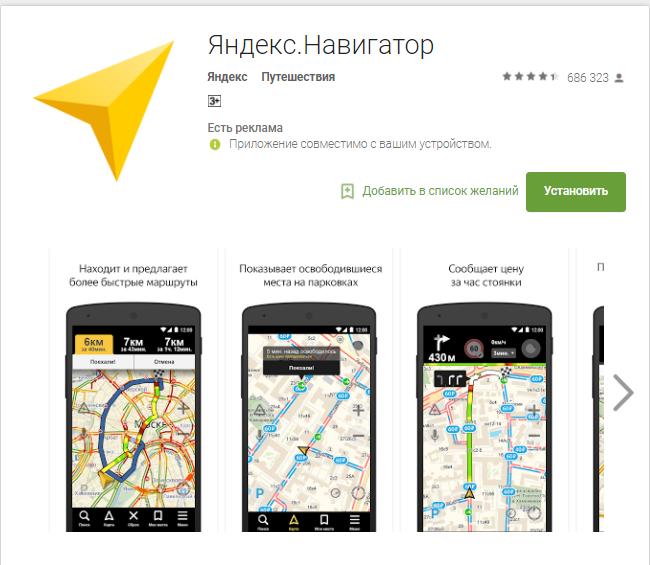 Рис.6 – страница приложения в Google Play