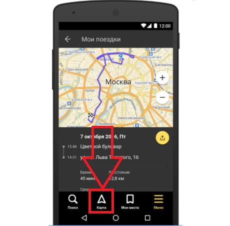 Рис.7 – создание пути в мобильной версии карт
