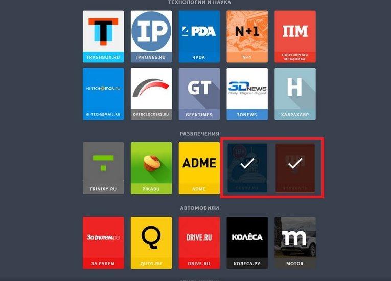 Выбор сайтов в предложенных категориях