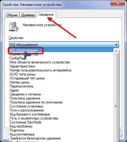 Рис. 8 – Указываем ID оборудования