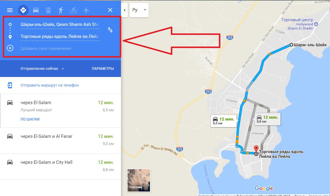 Рис.9 – готовая схема пути от Гугл