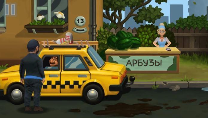Рис. 1 – Разговор с таксистом
