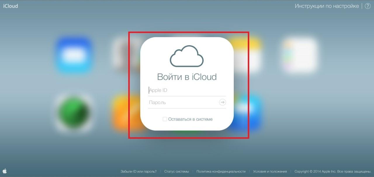 Рис.10 – авторизация в iCloud