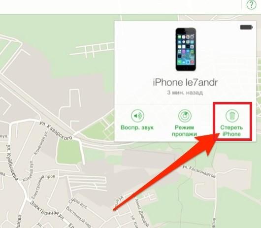 Рис.12 – функция «Стереть iPhone»