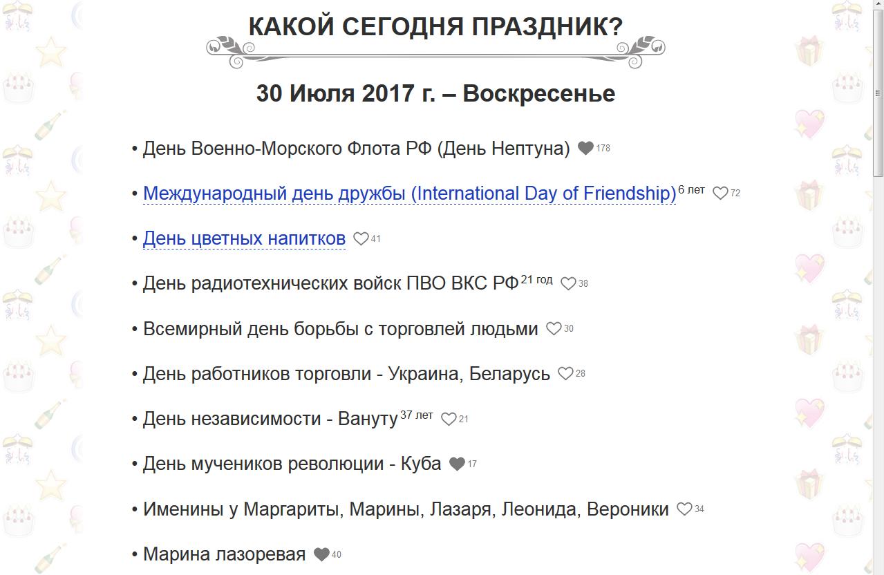 Рис. 19 – Праздник на каждый день
