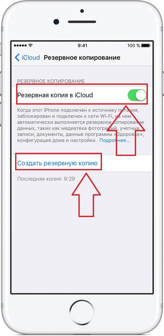 Рис.2 – создание бэкапа в iCloud