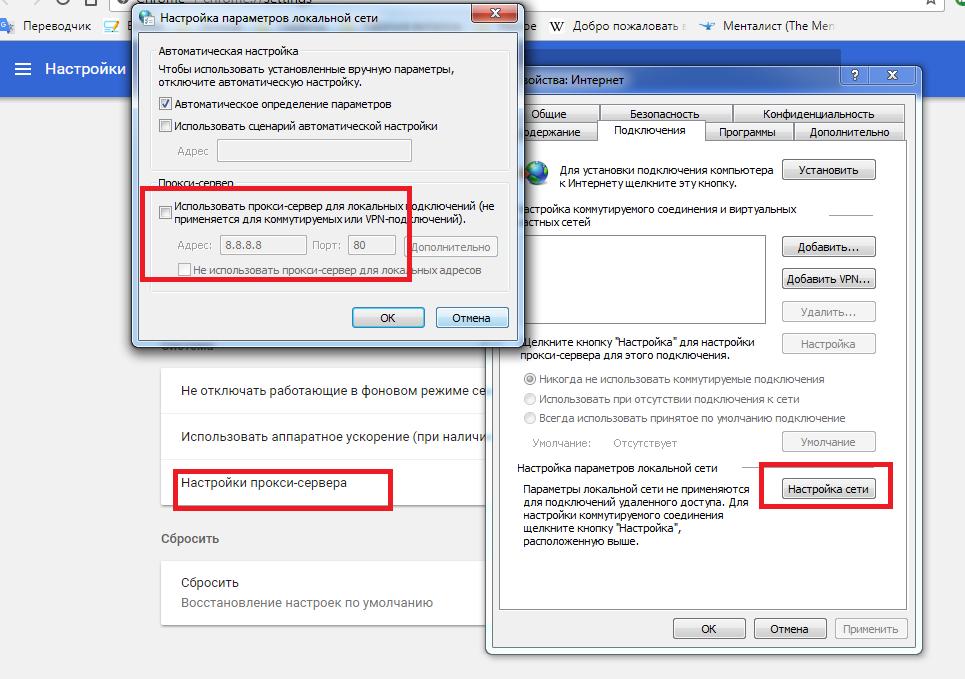 Рис. 3. Настройки прокси-сервера в Google Chrome.