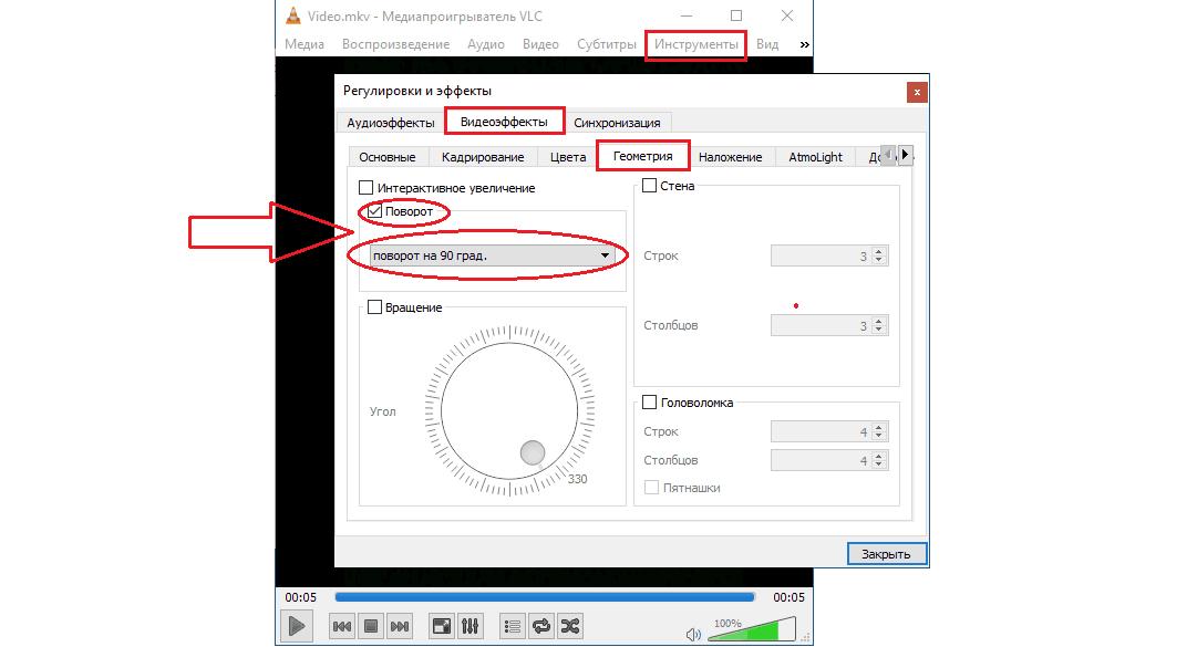 Рис. 3. Окно настроек видеоэффектов в VLC