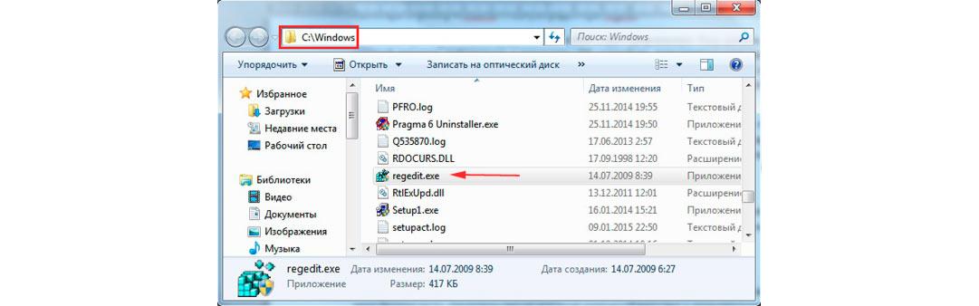 Рис. 3. Программа regedit.exe в папке «Windows» диска С: