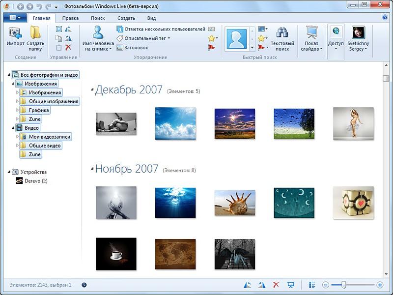 Рис. 3. Фотографии Windows