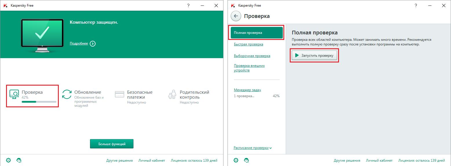 Рис. 3. Запуск полной проверки в Kaspersky Free