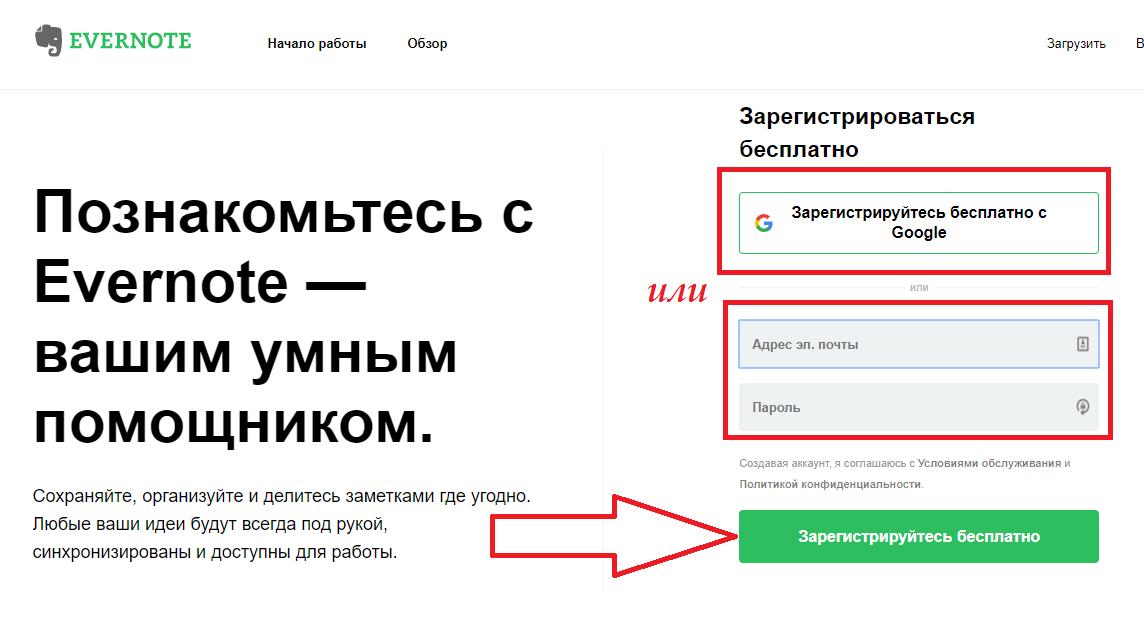 Рис.4 - регистрация аккаунта