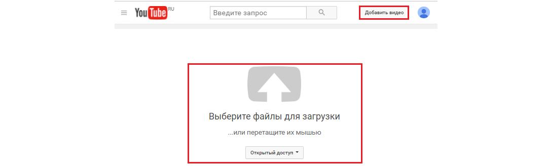 Рис. 4. Окно загрузки на YouTube