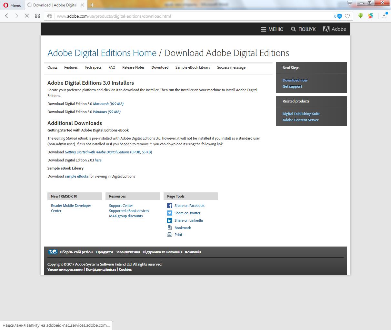 Рис.4 – Официальная страница Adobe Digital Editions