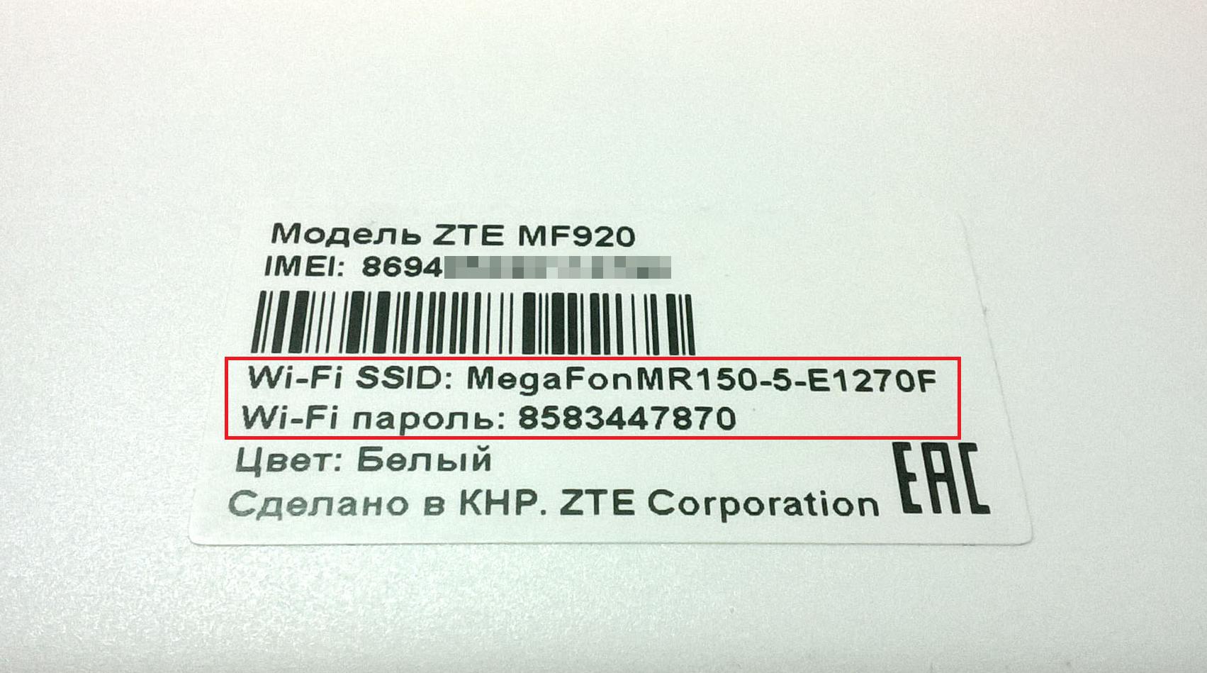 Рис. 4. Код доступа к беспроводной сети.