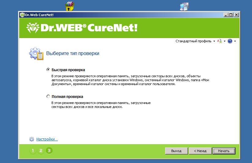 Рис. 4. Приложение Dr.Web Curelt.