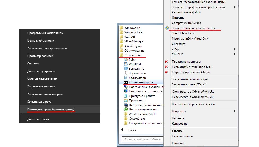 Рис. 5. Запуск командной строки от имени администратора в разных версиях ОС