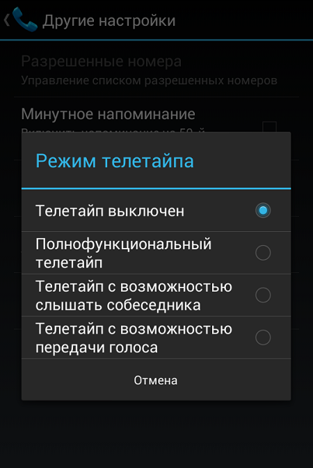 Рис.5 – Настройки в Android с полной русификацией прошивки