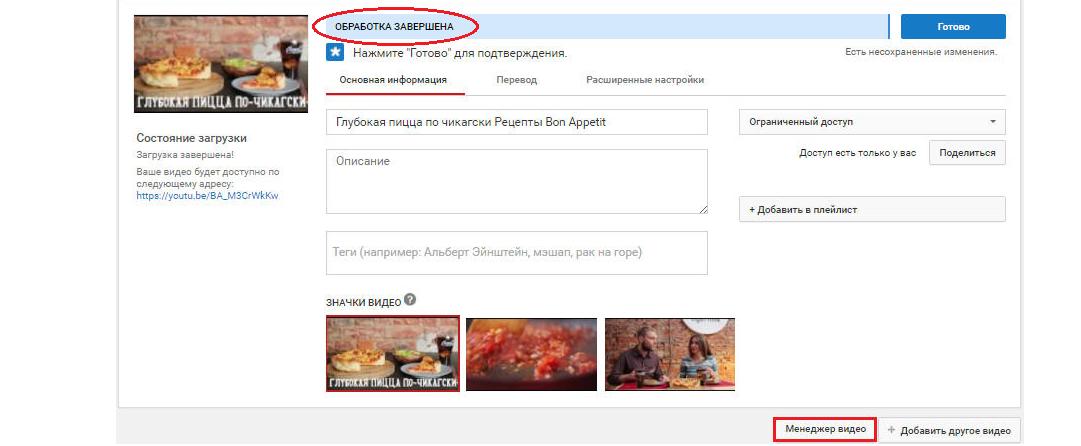 Рис. 5. Конец загрузки и кнопка менеджера на YouTube