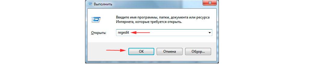 Рис. 5. Запуск regedit.exe через окно выполнения программ